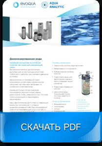 Деионизаторы Evoqua для систем водоподготовки