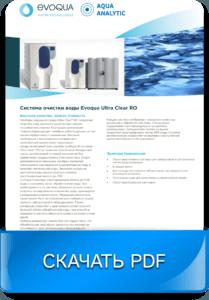 Cистемы водоочистки и водоподготовки Ultra Clear RO