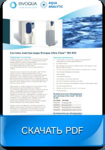 Система очистки воды для получения ультрачистой воды