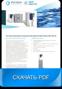 Система получение ультрачистой лабораторной воды
