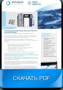 Система очистки воды для лаборатории Ultra Clear TWF EDI