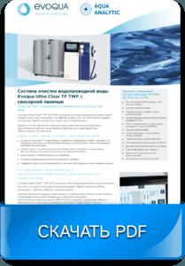 Лабораторная водоподготовка - Система Evoqua