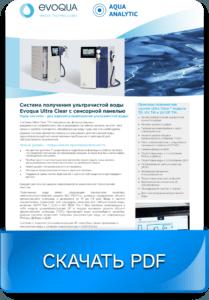Система получения ультрачистой воды Ultra Clear