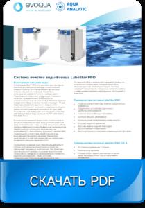 Система водоподготовки для получения дистиллированной воды