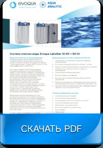 Лабораторные системы очистки фильтрации/фильтрования воды