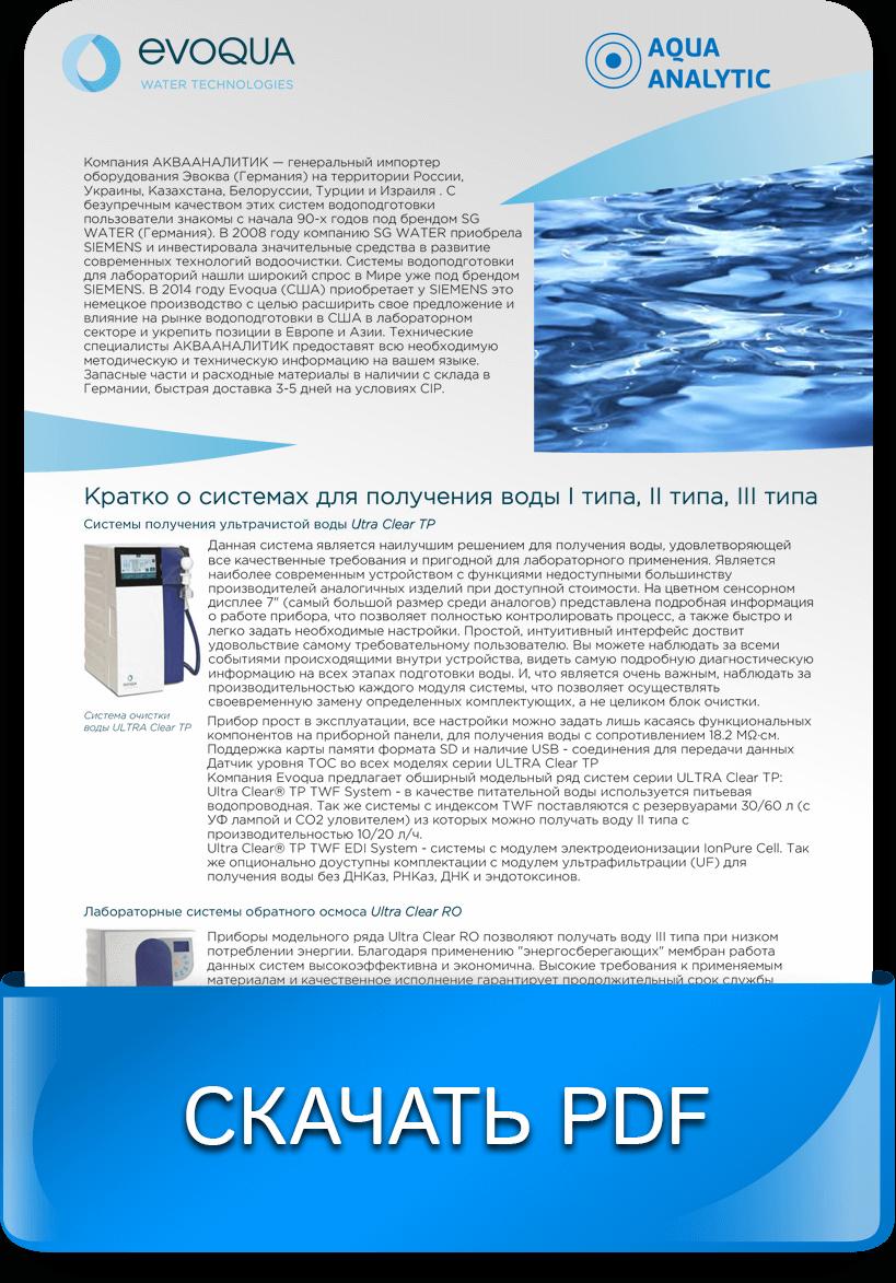 Лабораторные и промышленные установки очистки воды