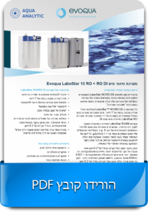 מערכת טיהור מים אוסמוזה הפוכה ודיוניזציה