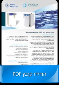 מערכת טיפול במים לייצור מים מזוקקים / נטולי יונים