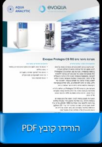 מערכת טיהור מים RO / אוסמוזה הפוכה למעבדות