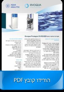מערכת טיפול במים Protegra CS RO EDI