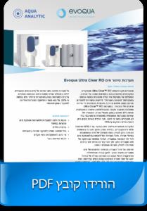 מערכת טיפול במים למעבדות Ultra Clear RO