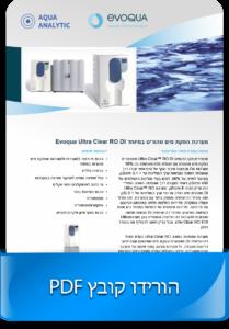 מערכת מים אולטרה טהורים EVOQUA