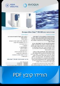 מערכת טיהור מים / מים אולטרה טהורים