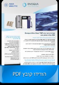 מערכת טיהור וסינון מים Evoqua Ultra Clear