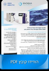 מערכת טיהור מים לאולטרה טהורים Evoqua Ultra Clear