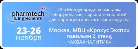 23-я Международная выставка оборудования, сырья и технологий для фармацевтического производства